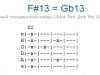 Аккорд f#13 = gb13