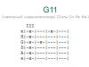 Аккорд g11