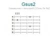 Аккорд gsus2
