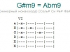 Аккорд g#m9 = abm9