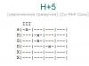 Аккорд h+5