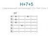 Аккорд h+7+5