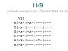 Аккорд h-9