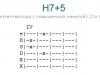 Аккорд h7+5
