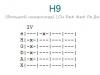 Аккорд h9