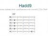 Аккорд hadd9