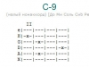 Аккорд c-9