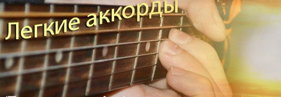 Аккорды на гитаре - Для начинающих