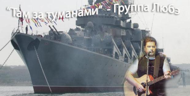 Любэ - Там за туманами - аккорды