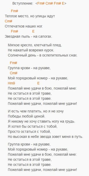 """""""Группа крови"""" (КИНО), текст и аккорды!"""