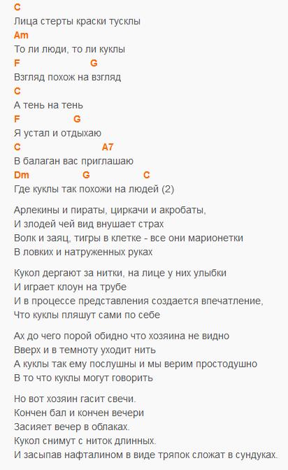 Марионетки (Машина Времени), текст и аккорды