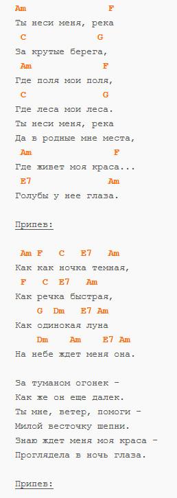 Ты неси меня река - Любэ - текст и аккорды