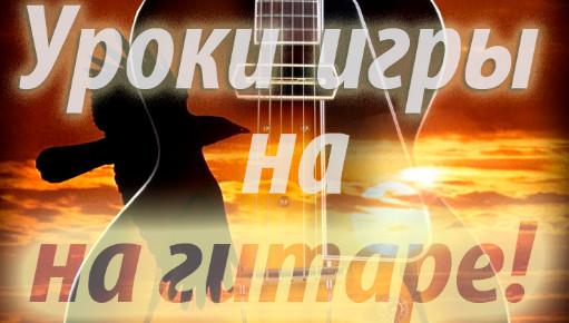 Уроки зрелище на гитаре в целях начинающих
