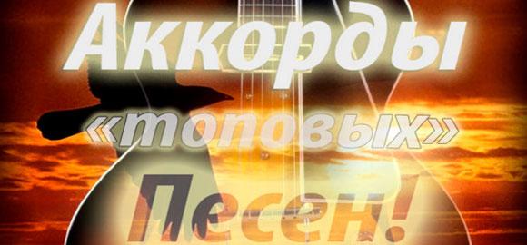 Аккорды песен под гитару