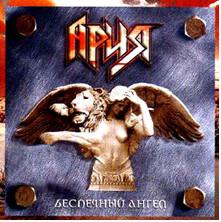 """Ария, """"Беспечный ангел"""", аккорды"""