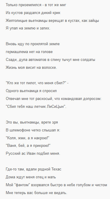 """""""Фантом"""", аккорды (Чиж)"""