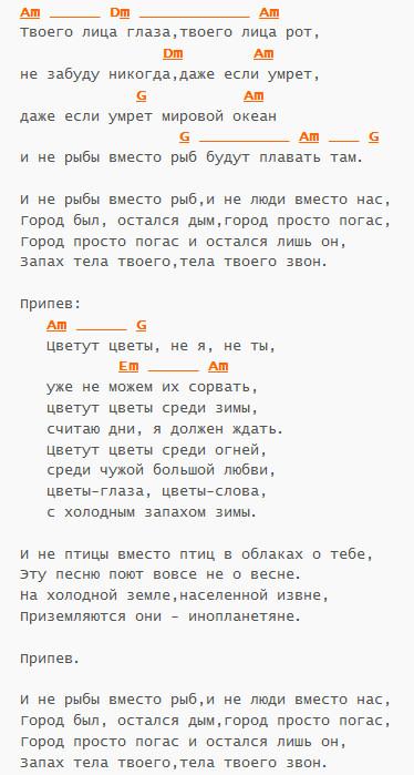 """""""Цветут цветы"""" - Аккорды и текст"""