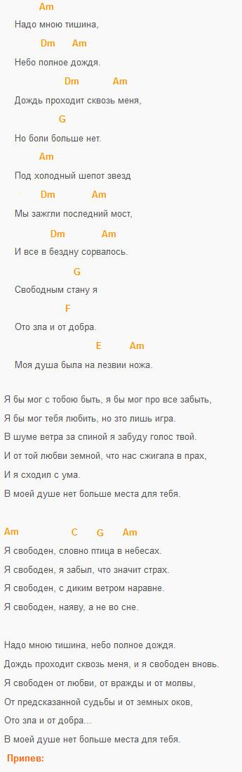 Я свободен, Ария (Кипелов), текст и аккорды
