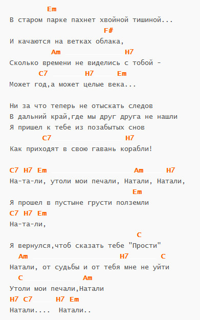 "Лепс, ""Натали"", аккорды и текст"