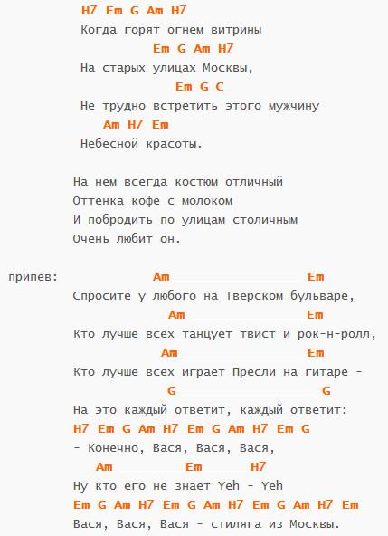 Браво - Вася -аккорды