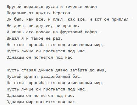 """""""ОДНАЖДЫ МИР ПРОГНЕТСЯ ПОД НАС"""", аккорды!"""