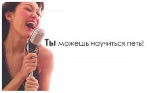 Как правильно петь?