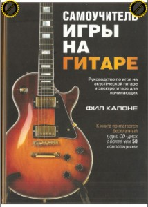 Самоучитель игры на гитаре. Скачать!