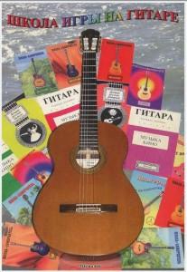 Самоучитель игры на гитаре, скачать!