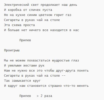 """""""Перемен"""" (Цой), аккорды"""