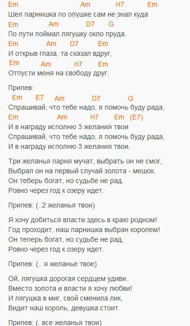 Три желания - Дворовая - Аккорды и текст
