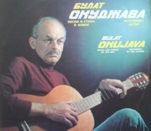 Булат Окуджава, биография
