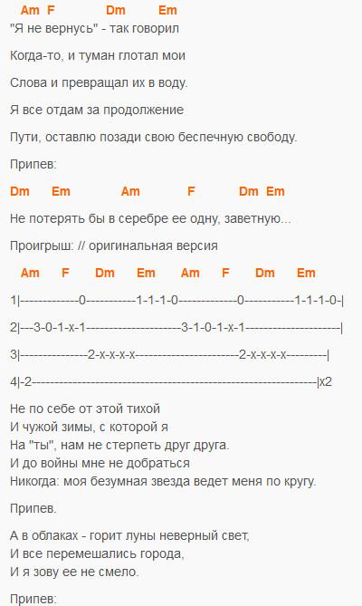 """Би-2, """"Серебро"""", аккорды,"""