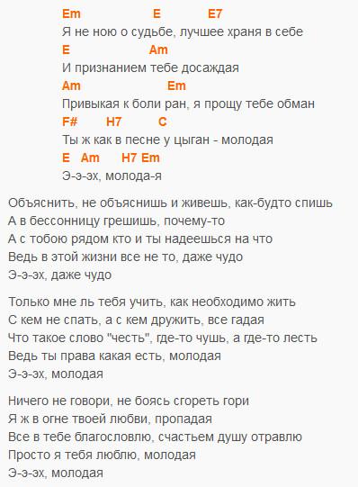 """""""Молодая"""", текст, аккорды!"""