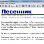 Песенник - Songbook (версия 2.8.13), скачать!