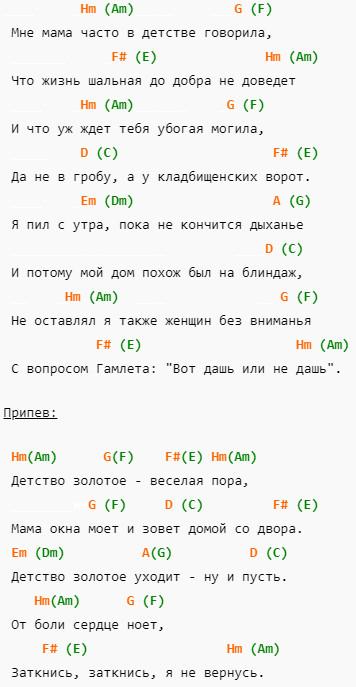 Дворовая - Детство золотое. Аккорды, слова песни, на гитаре