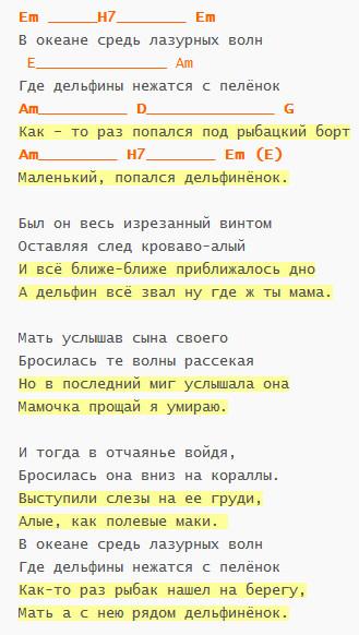 """""""Дельфиненок"""", текст, аккорды!"""