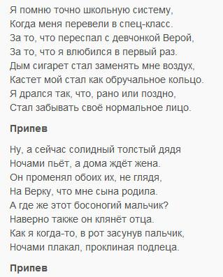 """Детство золотое"", текст, аккорды!"