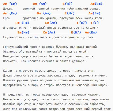 Дождь(ДДТ), текст, аккорды!