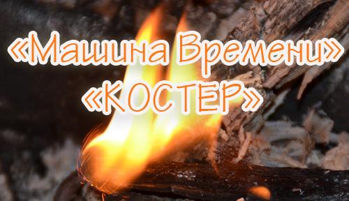 """Машина Времен """"Костер"""", аккорды!"""