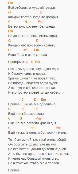 Костер - Машина Времени - аккорды