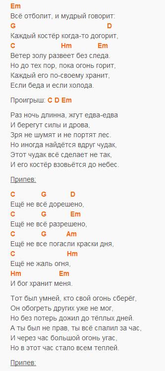 Костер - Машина Времени - текст и аккорды