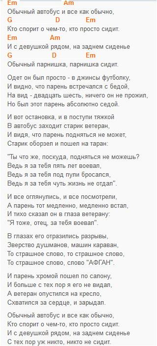 """Обычный автобус"", аккорды и текст!"