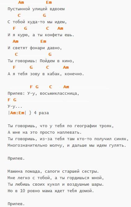 Восьмиклассница (В.Цой), аккорды!