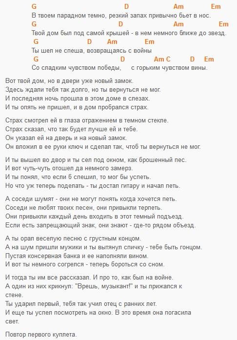 """""""С войны"""" (Чайф), текст и аккорды!"""