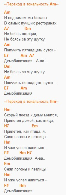"""Демобилизация"" (Сектор Газа), текст, аккорды!"