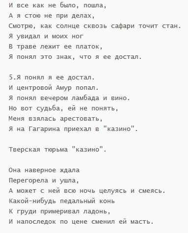 """""""Летний день"""",(М. Круг), текст и аккорды!"""