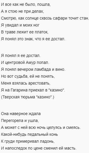 Михаил Круг - Летний день. Аккорды на гитаре, слова песни 2