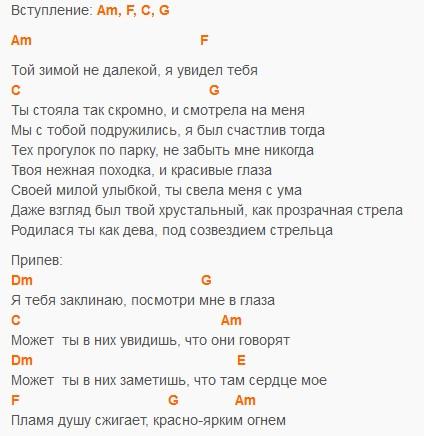 """Твоя нежная походка"", текст,"