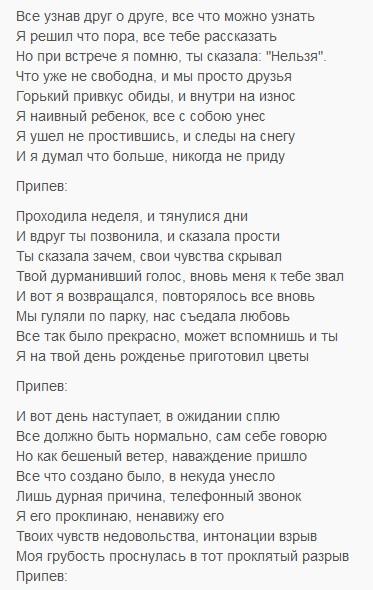 """Твоя нежная походка"", текст, аккорды!"