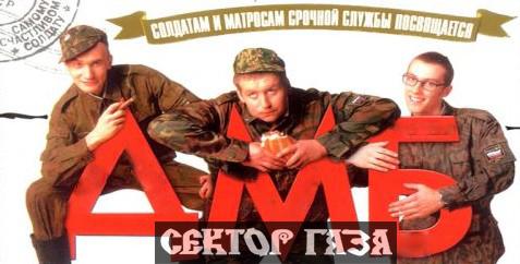 """Демобилизация"" (Сектор Газа), аккорды!"